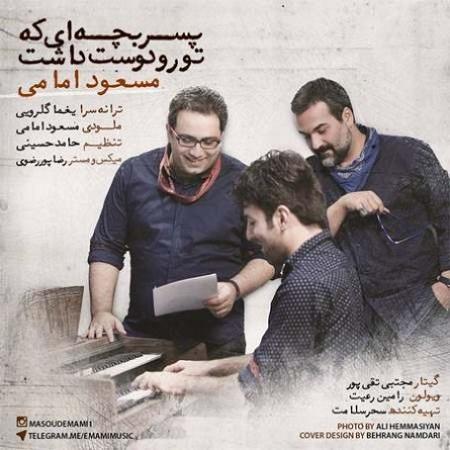 دانلود آهنگ جدید مسعود امامی پسر بچه ای که تو رو دوست داشت