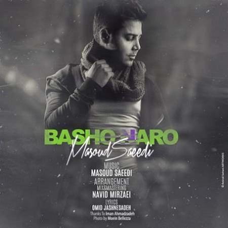 دانلود آهنگ جدید مسعود سعیدی باشو نرو