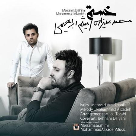 دانلود آهنگ جدید محمد علیزاده و میثم ابراهیمی خسته ام
