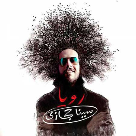 دانلود آلبوم جدید سینا حجازی رویا
