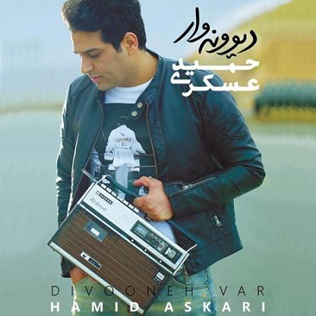 دانلود آلبوم جدید حمید عسکری دیوونه وار