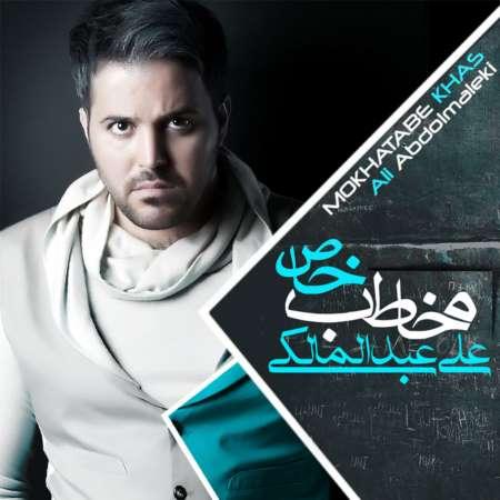 دانلود آلبوم جدید علی عبدالمالکی مخاطب خاص