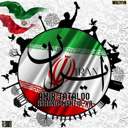 دانلود آهنگ جدید امیرحسین مقصودلو ایران