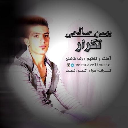 دانلود آهنگ جدید بهمن صالحی تکرار