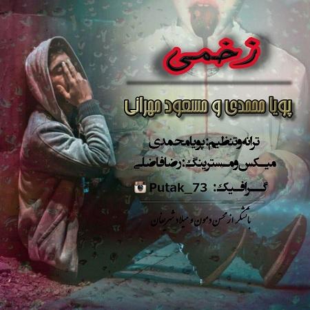 دانلود آهنگ جدید پویا محمدی و مسعود مهرانی زخمی