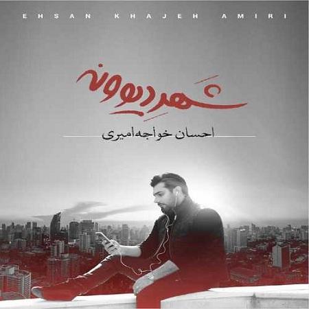 دانلود آلبوم جدید شهر دیوونه احسان خواجه امیری