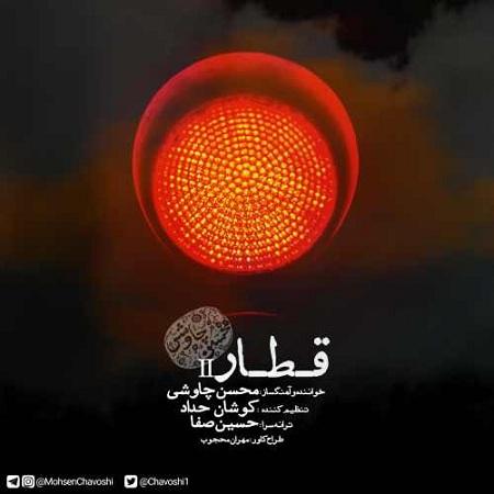 دانلود ریمیکس جدید آهنگ محسن چاوشی قطار