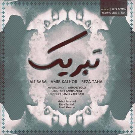 دانلود آهنگ جدید علی بابا تبریک