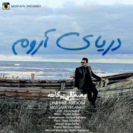 دانلود آهنگ جدید مصطفی یگانه دریای آروم