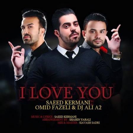 دانلود آهنگ جدید سعید کرمانی من عاشقتم