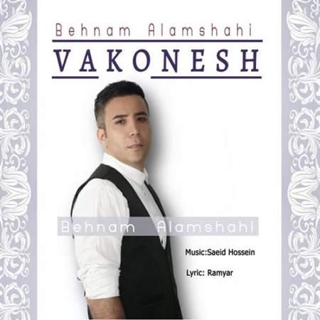 دانلود آهنگ جدید بهنام علمشاهی واکنش