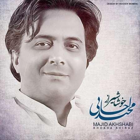 دانلود آهنگ جدید مجید اخشابی خوشا شیراز