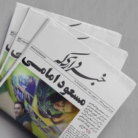 دانلود آهنگ جدید مسعود امامی خبر داری که