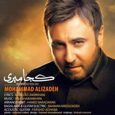 دانلود آهنگ جدید محمد علیزاده کجا میری
