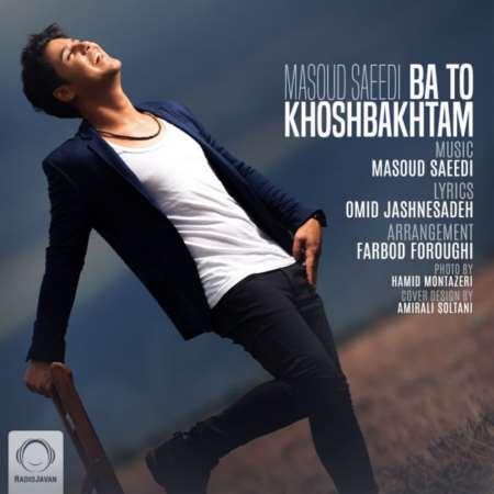 دانلود آهنگ جدید مسعود سعیدی با تو خوشبختم