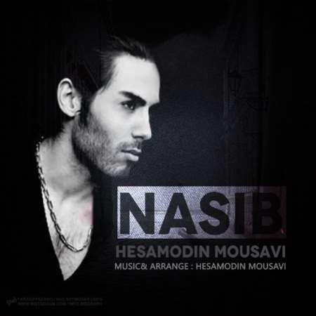 دانلود آهنگ جدید حسام الدین موسوی نصیب