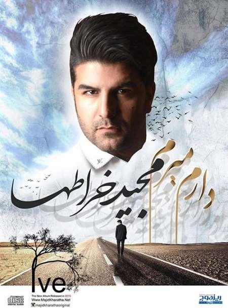 دانلود آلبوم جدید مجید خراطها دارم میرم