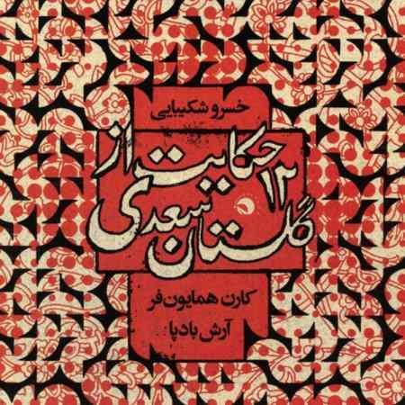 دانلود آلبوم جدید خسرو شکیبایی 12 حکایت از گلستان سعدی