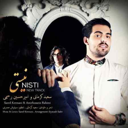 دانلود آهنگ جدید سعید کرمانی و امیرحسین رحیمی نیستی