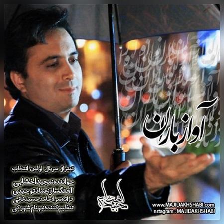 دانلود آهنگ جدید مجید اخشابی آواز باران